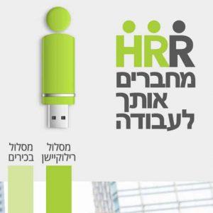 דוגמא אתר HRR רילוקיישיין